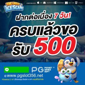 ฝากต่อเนื่อง 7 วัน ครบรับ 500 PGSLOT